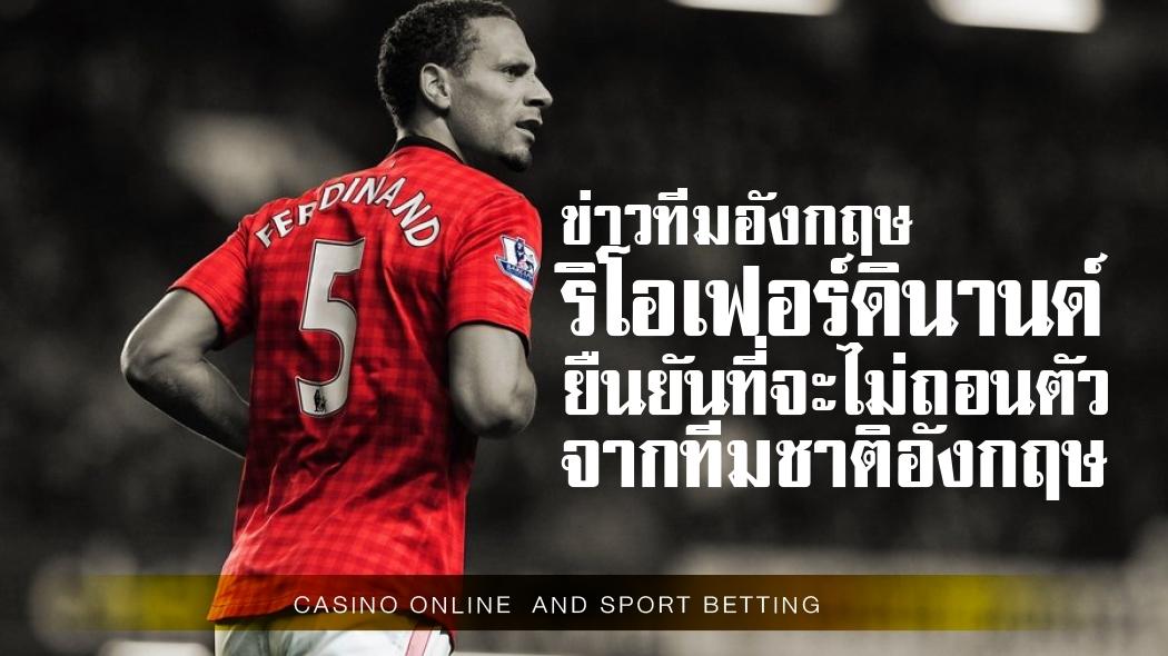 ข่าวทีมอังกฤษ